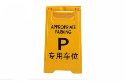专用车位A字告示牌/10个/件