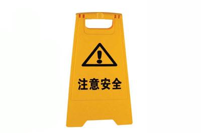 注意安全A字告示牌/10个/件