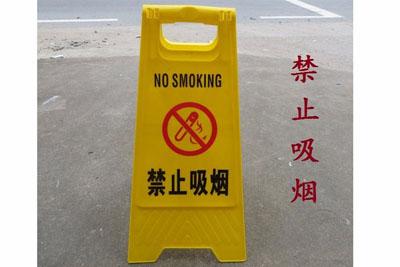 禁止吸烟A字告示牌/10个/件