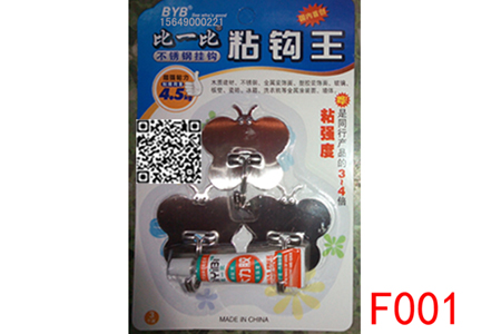 比一比不锈钢粘钩王YB-E001/50排
