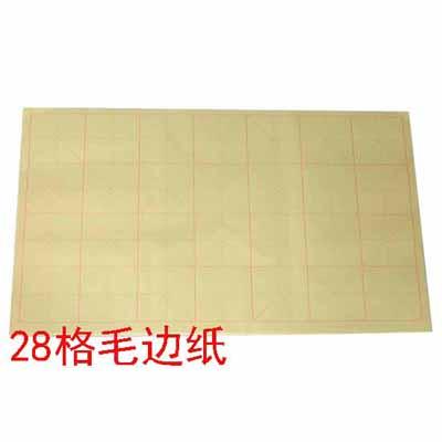 古鼎全开毛边纸CL1105/10CM28格/80包