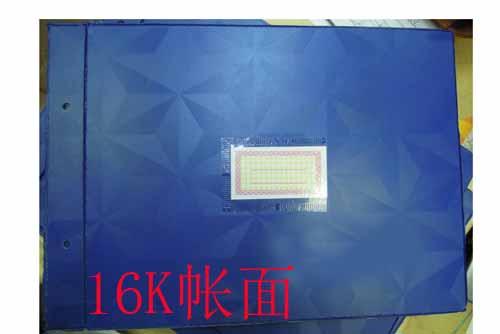 平帐面16K/蓝色/200套/件