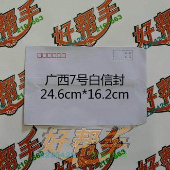 广西新艺7号白色信封24.6cm*16.2cm/3000个/件/225号