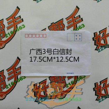 广西新艺白色信封B6/50扎*100个/件/222号