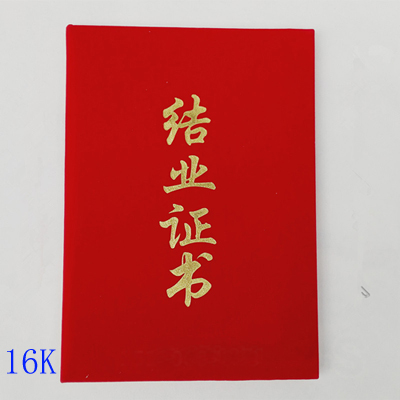 !震雄绒面结业证书16K(621043)