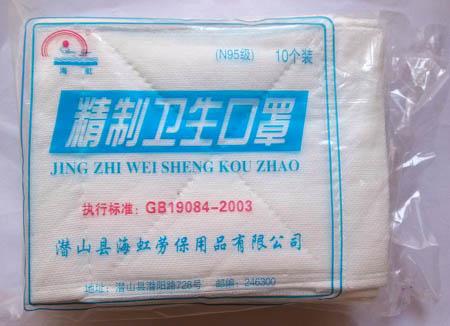 海虹精制卫生口罩/100包*10个/包