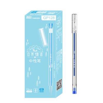 **真彩自然物语中性笔/GP128/晶蓝/0.5MM/12支