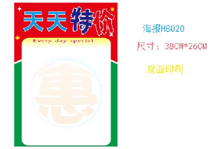 恒捷海报8K双面/HB020/20张/包