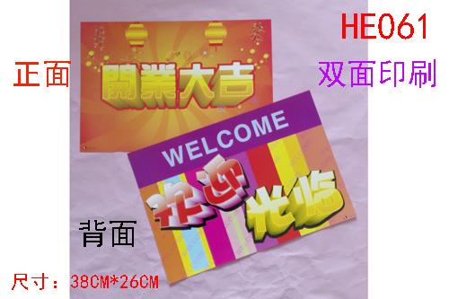 恒捷海报双面/HE061/HE062/20张/包