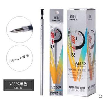 真彩V3369中性笔芯0.5MM黑色/20支/合