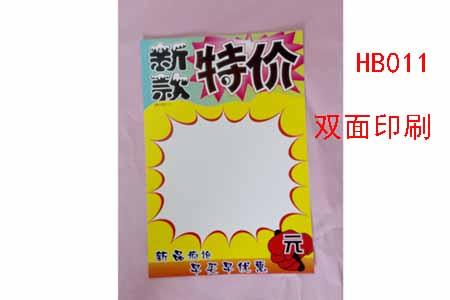 恒捷海报8K双面/HB019/20张/包
