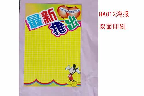 恒捷海报8K双面/HB012/20张/包