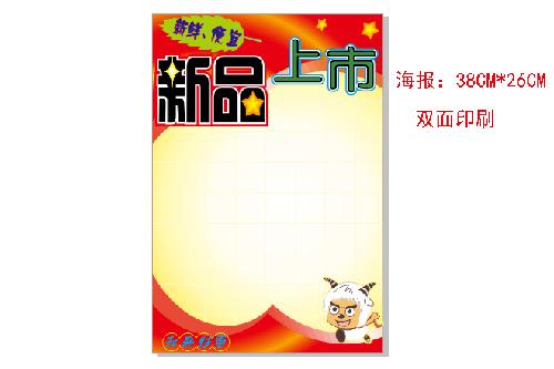 恒捷海报8K双面/HB014/20张/包