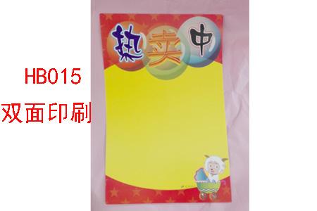 恒捷海报8K双面/HB015/20张/包