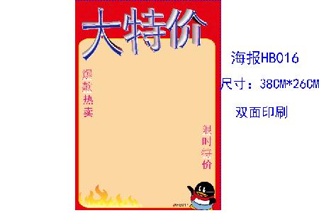 恒捷海报8K双面/HB016/20张/包