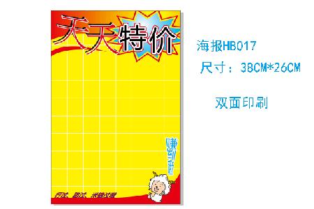 恒捷海报8K双面/HB017/20张/包