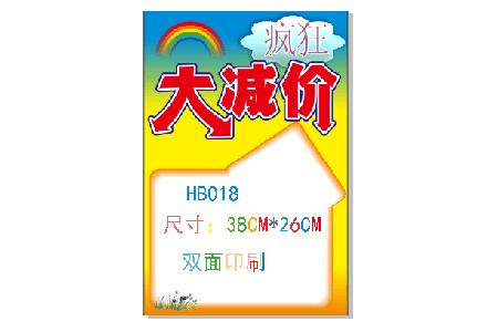 恒捷海报8K双面/HB018/20张/包